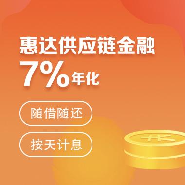惠达供应链金融产品1